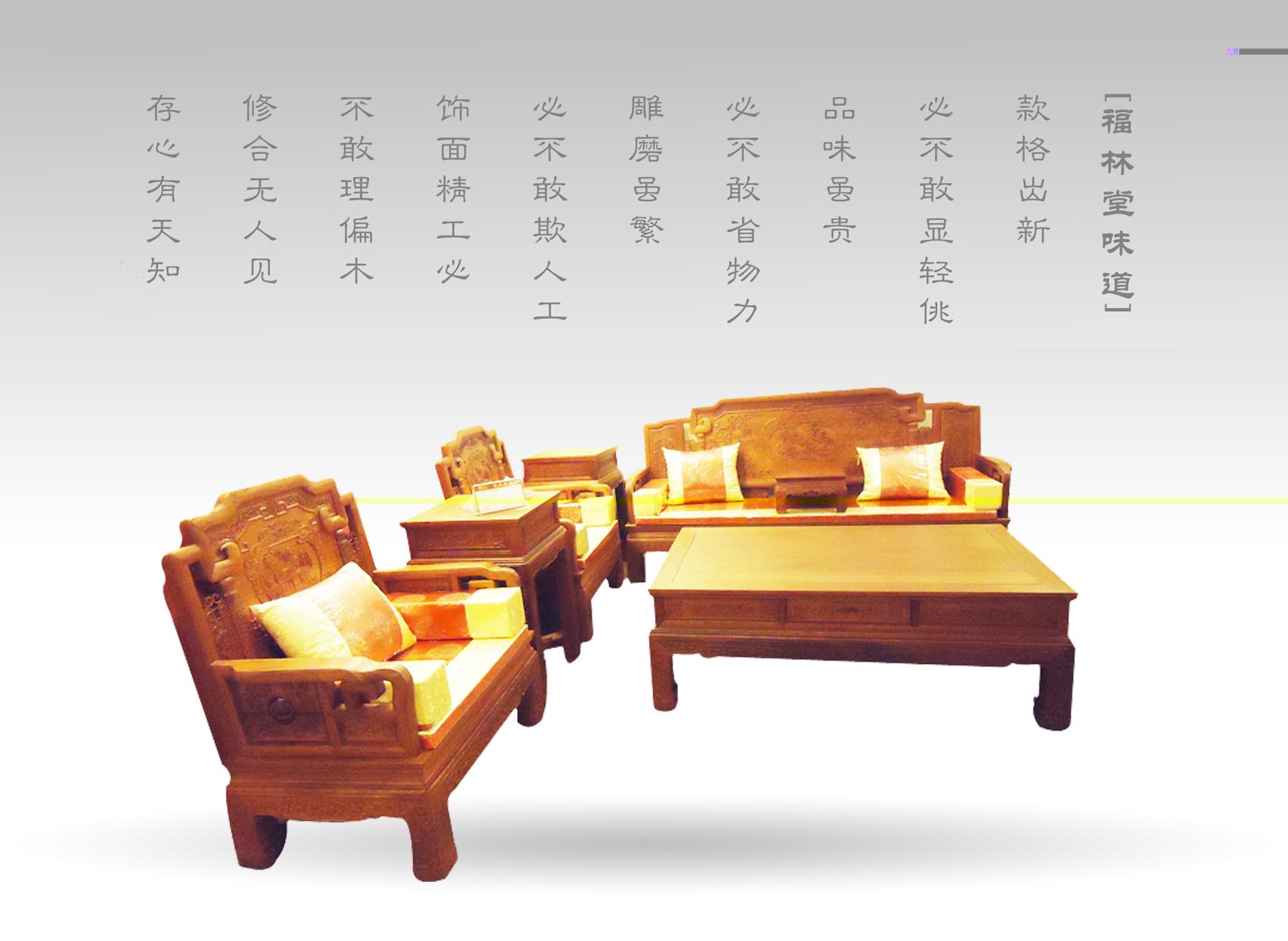 红木沙发_红木家具价格及图片-东阳市福林堂红木家具厂